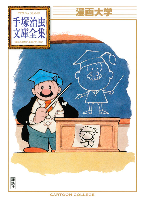 漫画大学(手塚治虫文庫全集)