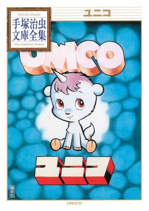 ユニコ(手塚治虫文庫全集)