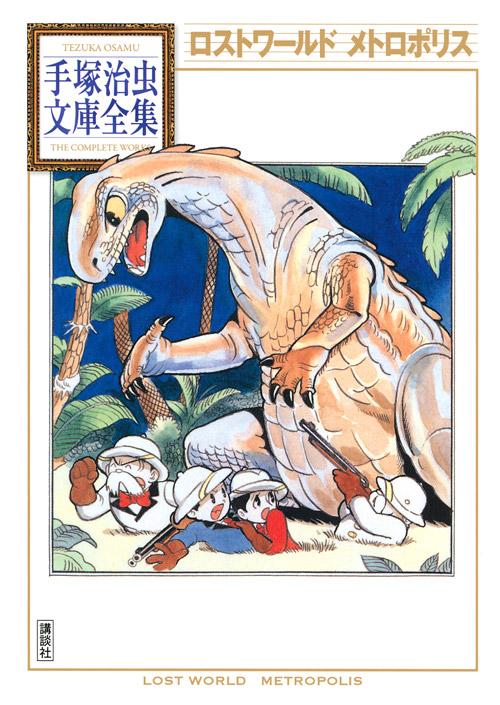 ロストワールド(手塚治虫文庫全集)