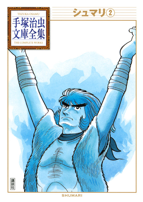 シュマリ(手塚治虫文庫全集)