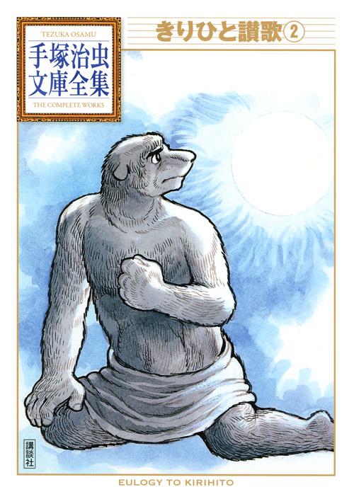 きりひと讃歌(手塚治虫文庫全集)
