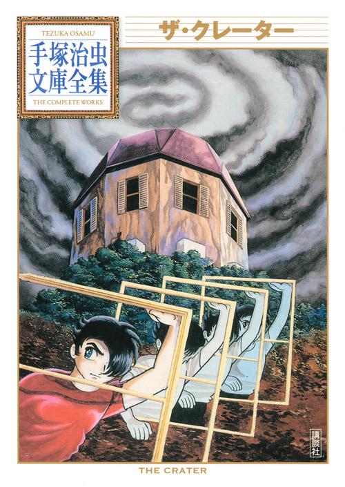 ザ・クレーター(手塚治虫文庫全集)
