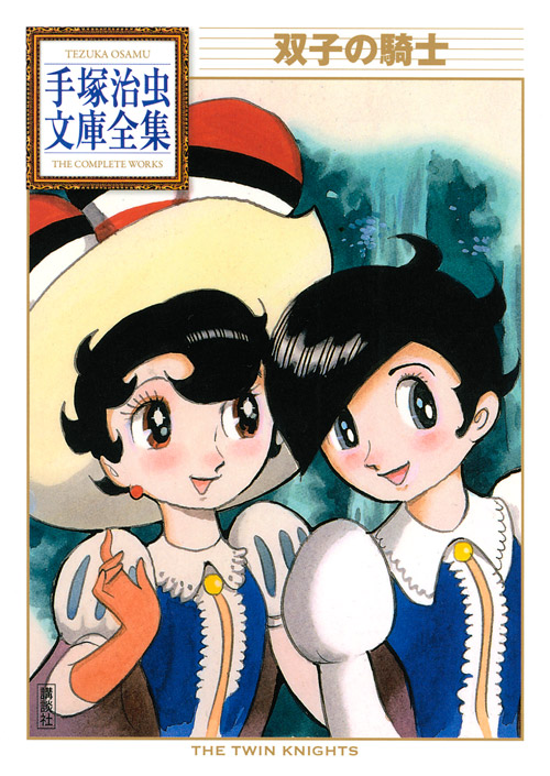 双子の騎士(手塚治虫文庫全集)