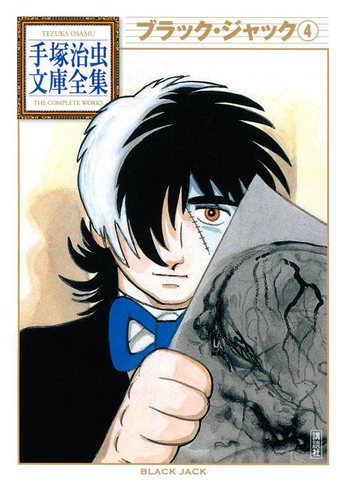 ブラック・ジャック(4)
