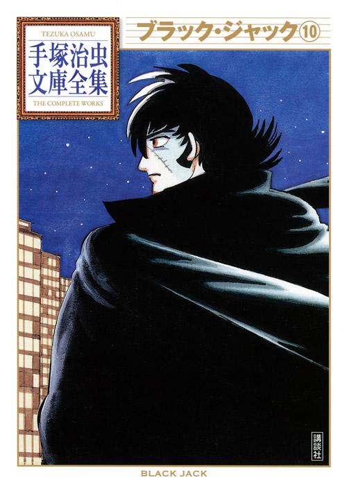 ブラック・ジャック(10)