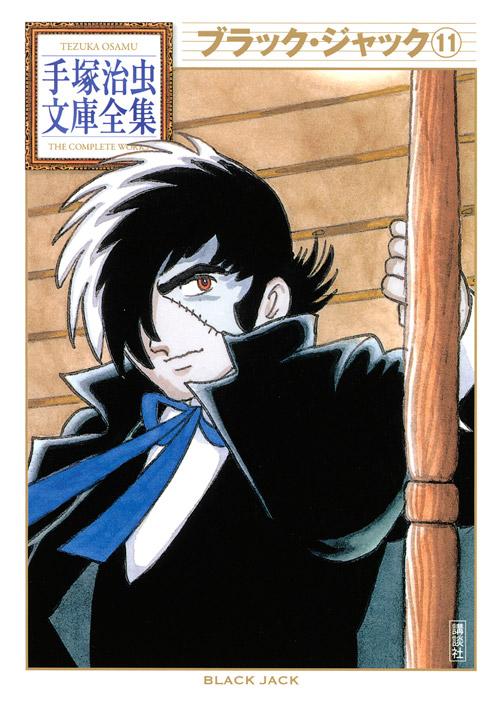 ブラック・ジャック(11)