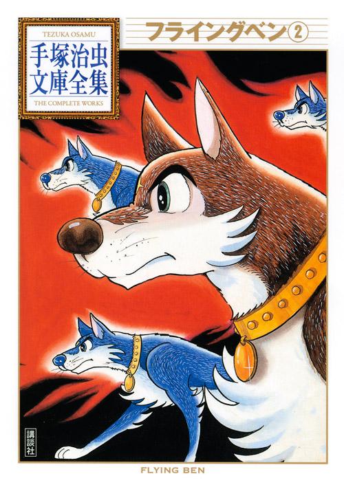 フライングベン(手塚治虫文庫全集)