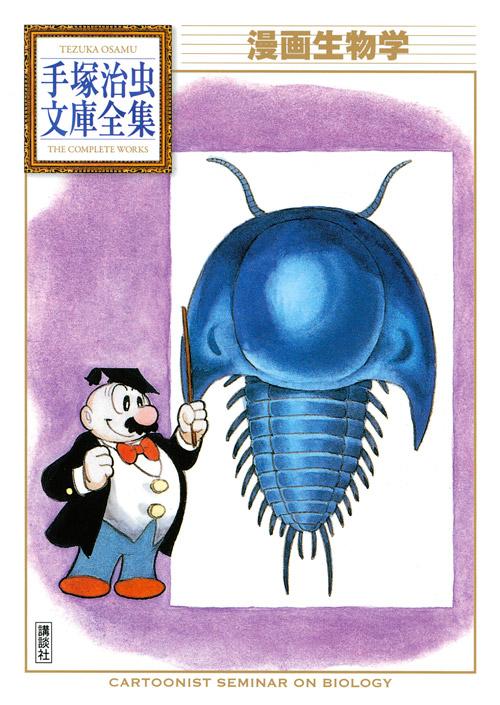 漫画生物学(手塚治虫文庫全集)