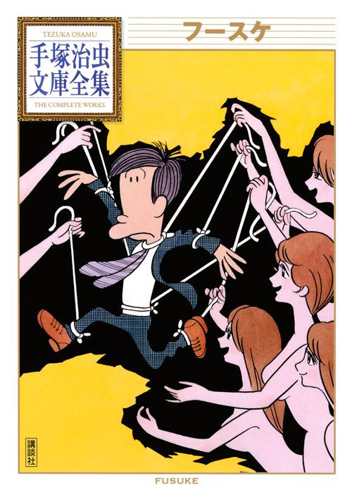 フースケ(手塚治虫文庫全集)