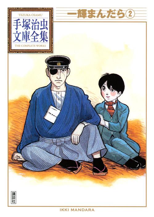 一輝まんだら(手塚治虫文庫全集)