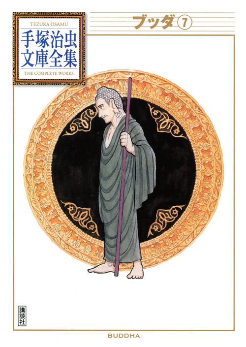 ブッダ(手塚治虫文庫全集)