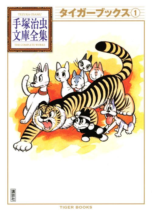 タイガーブックス(1)