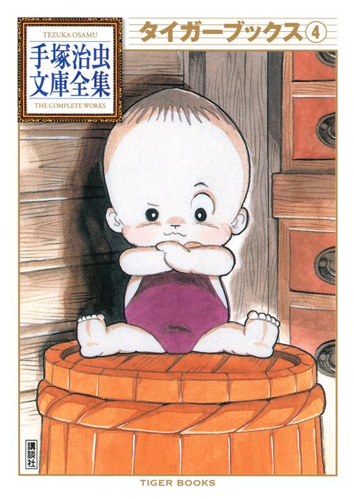 タイガーブックス(手塚治虫文庫全集)