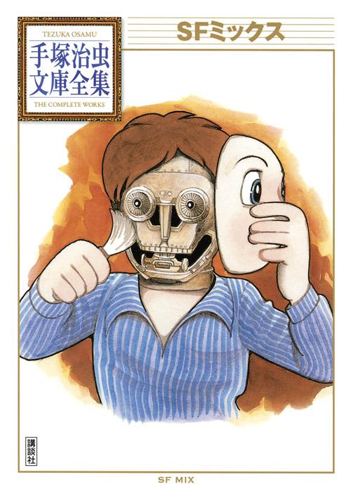 SFミックス(手塚治虫文庫全集)
