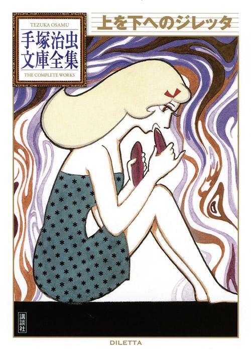 上を下へのジレッタ(手塚治虫文庫全集)