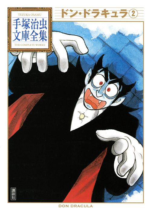 ドン・ドラキュラ(手塚治虫文庫全集)