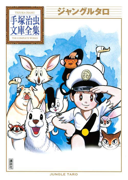 ジャングルタロ(手塚治虫文庫全集)