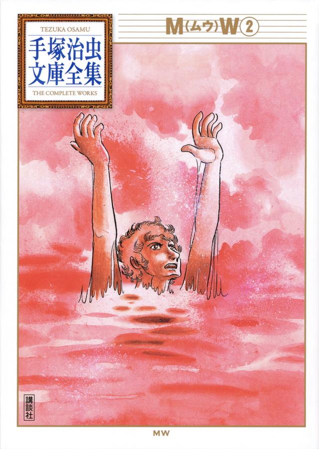 MW(ムウ)(手塚治虫文庫全集)