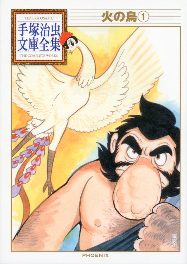 火の鳥(手塚治虫文庫全集)