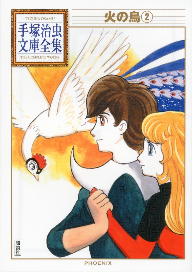 火の鳥(2)