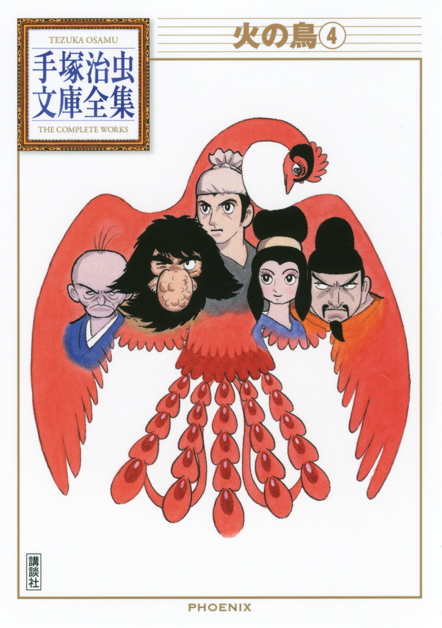 火の鳥(4)