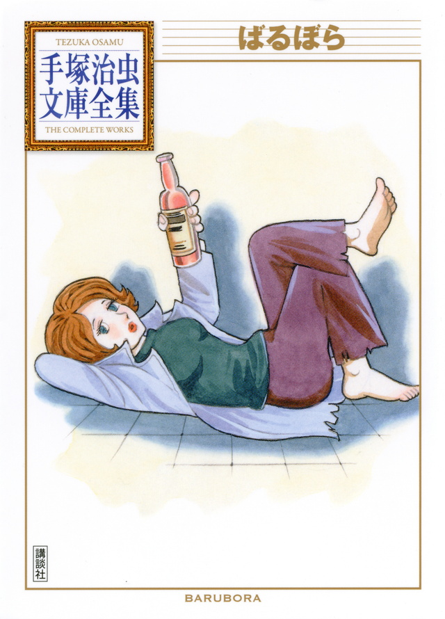 ばるぼら(手塚治虫文庫全集)