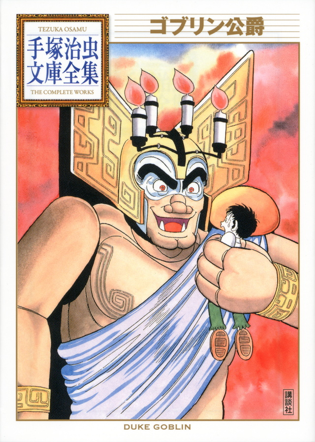 ゴブリン公爵(手塚治虫文庫全集)