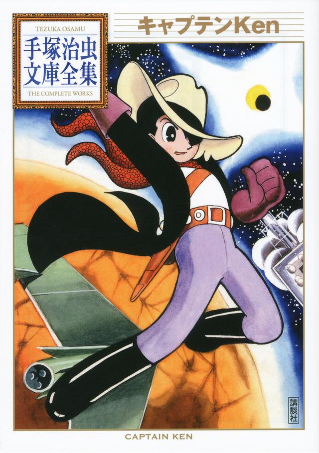 キャプテン Ken(手塚治虫文庫全集)
