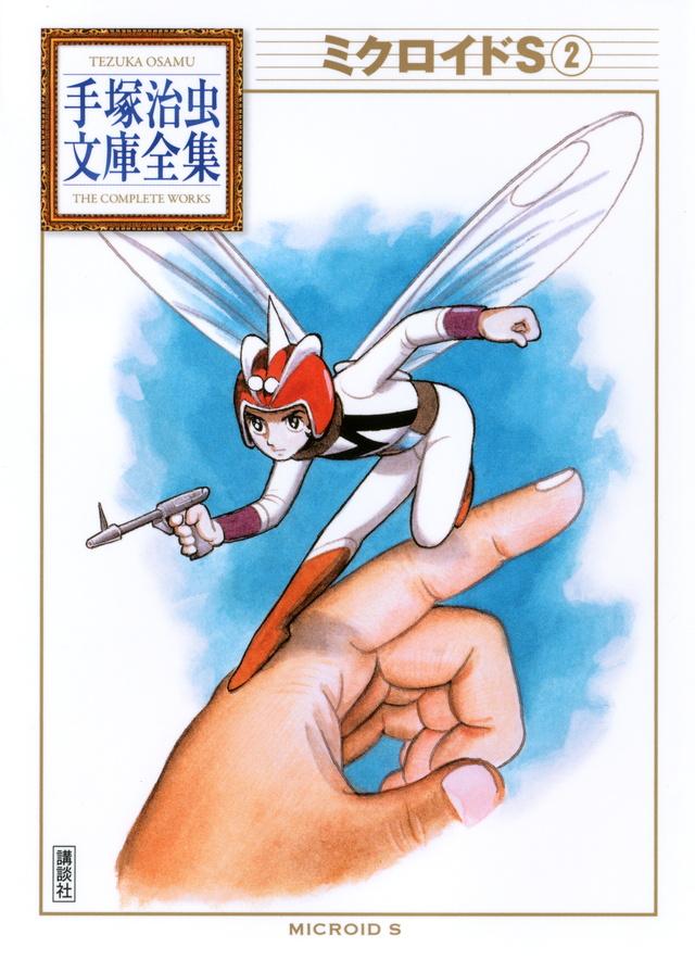 ミクロイドS(手塚治虫文庫全集)
