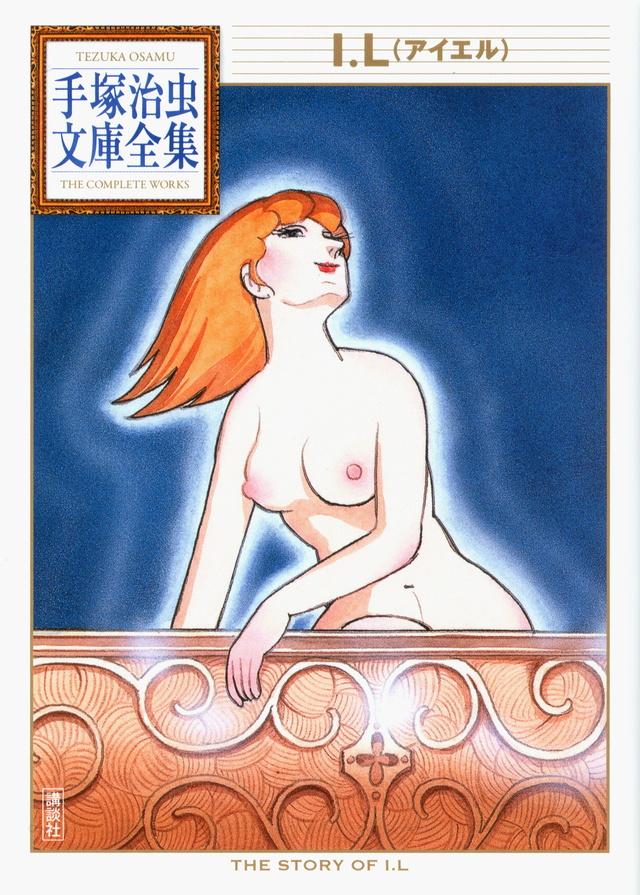 I.L(アイエル)(手塚治虫文庫全集)