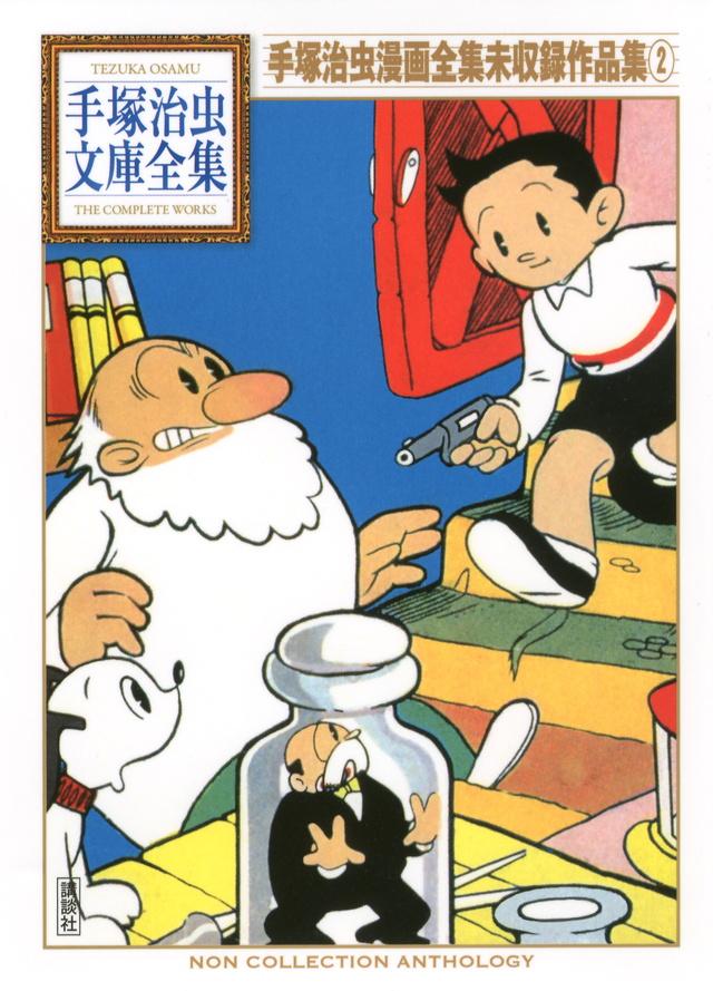 手塚治虫漫画全集未収録作品集(2)