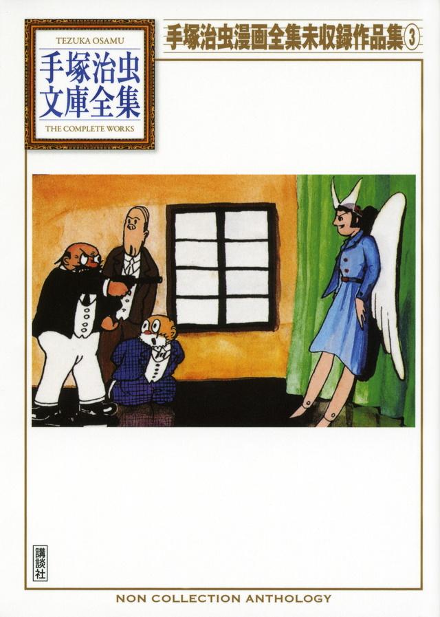 手塚治虫漫画全集未収録作品集(3)