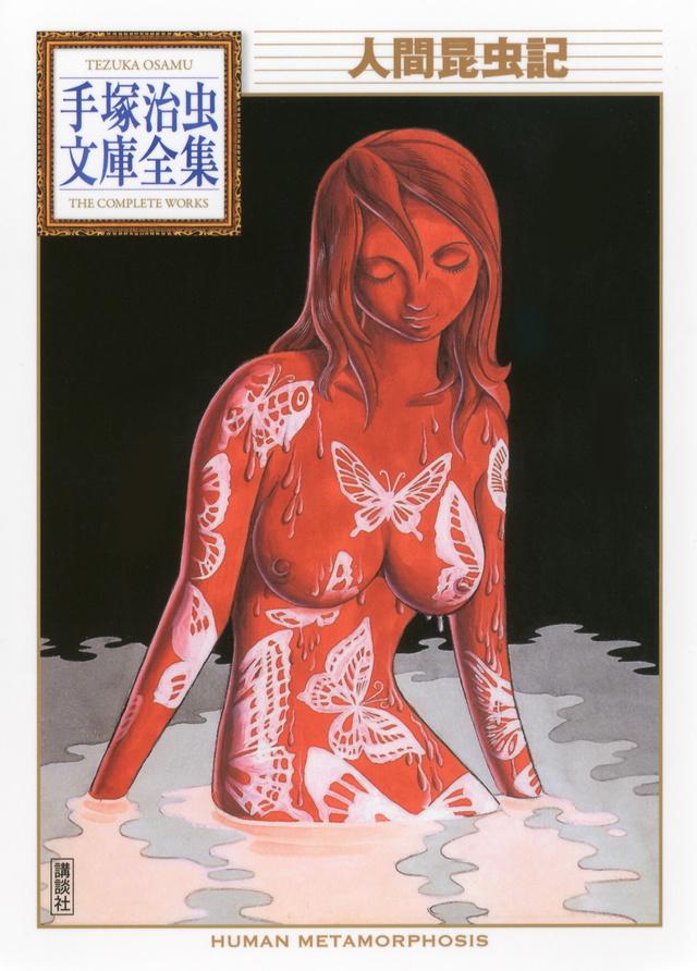 人間昆虫記(手塚治虫文庫全集)