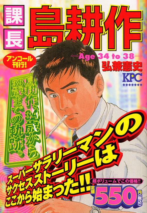 課長島耕作 Age34to38 アンコール刊行!