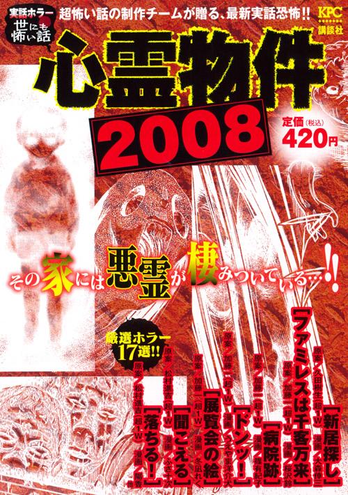 心霊物件2008