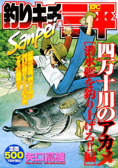 釣りキチ三平 四万十川のアカメ 潜水艦を釣り上げろ!!編