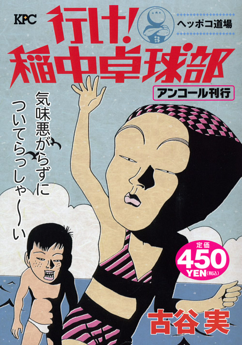 行け!稲中卓球部 ヘッポコ道場 アンコール刊行