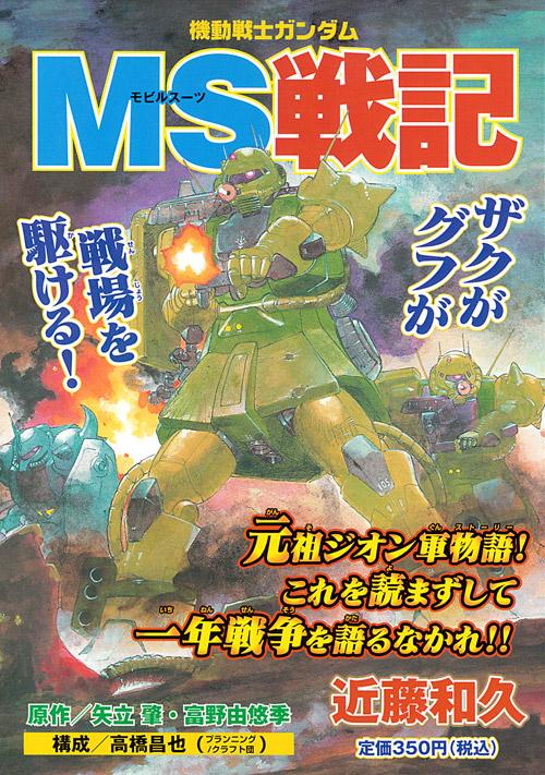 機動戦士ガンダム MS戦記
