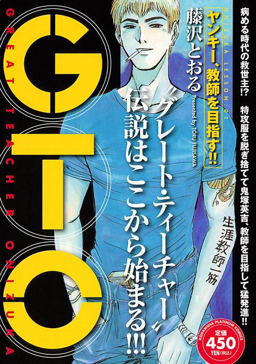 GTO ヤンキー、教師を目指す!!