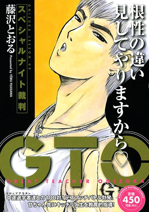 GTO スペシャルナイト裁判