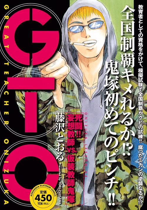 GTO 死闘!! 妄想教師VS.仮装教師鬼塚