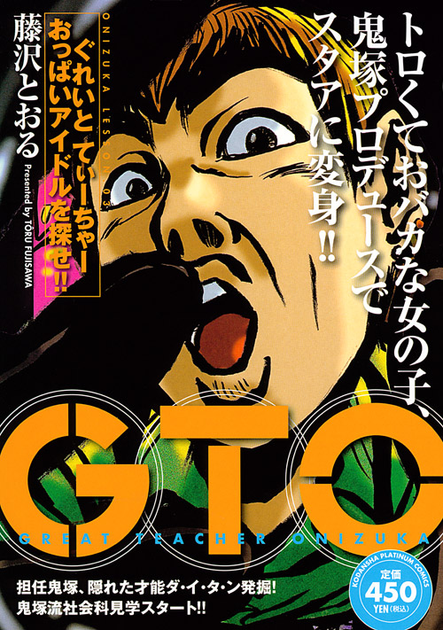 GTO ぐれいと てぃーちゃー おっぱいアイドルを探せ!!
