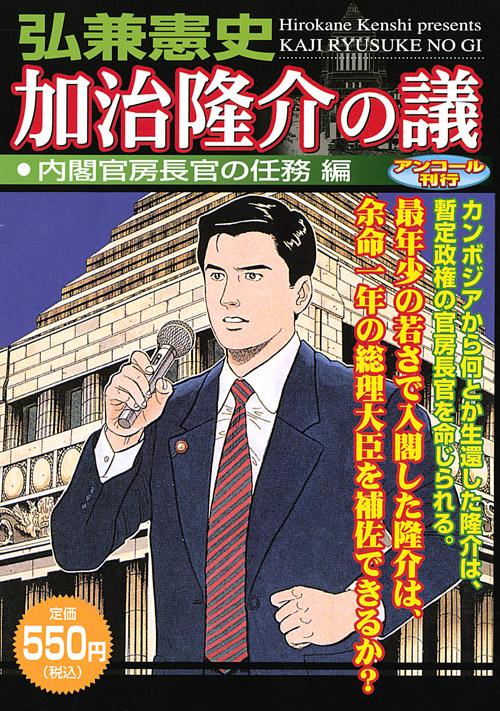 加治隆介の議 内閣官房長官の任務編 アンコール刊行