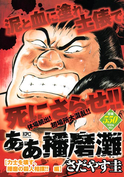 ああ播磨灘 力士を壊す、播磨の殺人相撲!!編