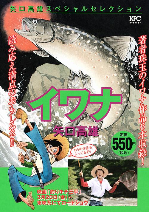 矢口高雄スペシャルセレクション イワナ