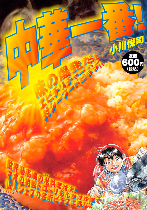 中華一番! 味の爆発だ!エビチリチャーハン対シーフードピラフ!!