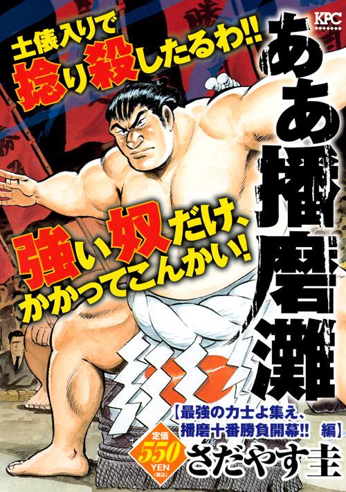 ああ播磨灘 最強の力士よ集え、播磨十番勝負開幕!! 編