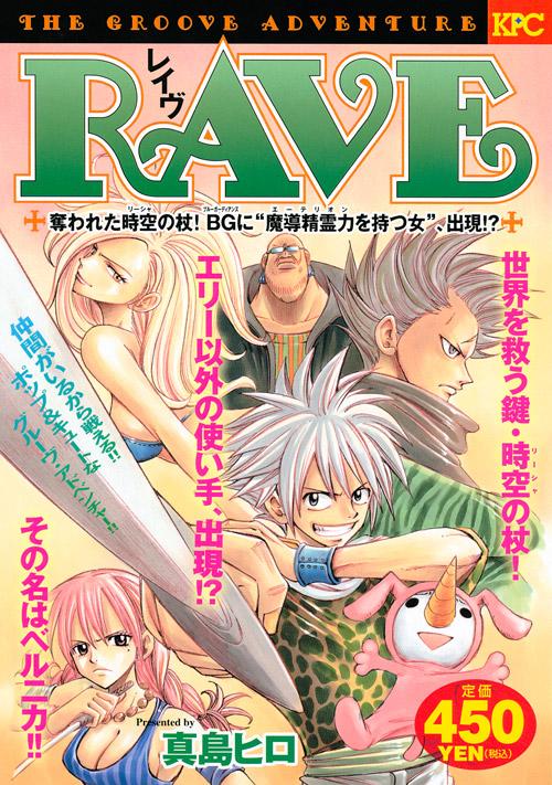 "RAVE 奪われた時空の杖! BGに""魔導精霊力を持つ女""、出現!?"