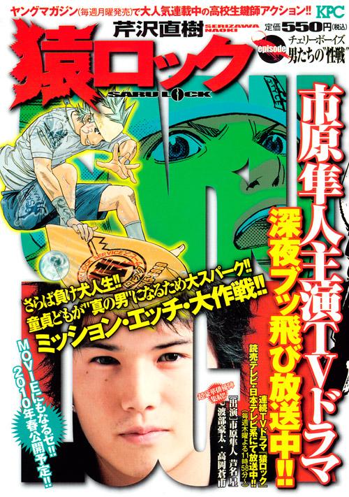 """猿ロック チェリーボーイズ 男たちの""""性戦"""""""