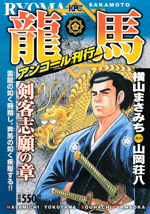 龍馬 -剣客志願の章-アンコール刊行